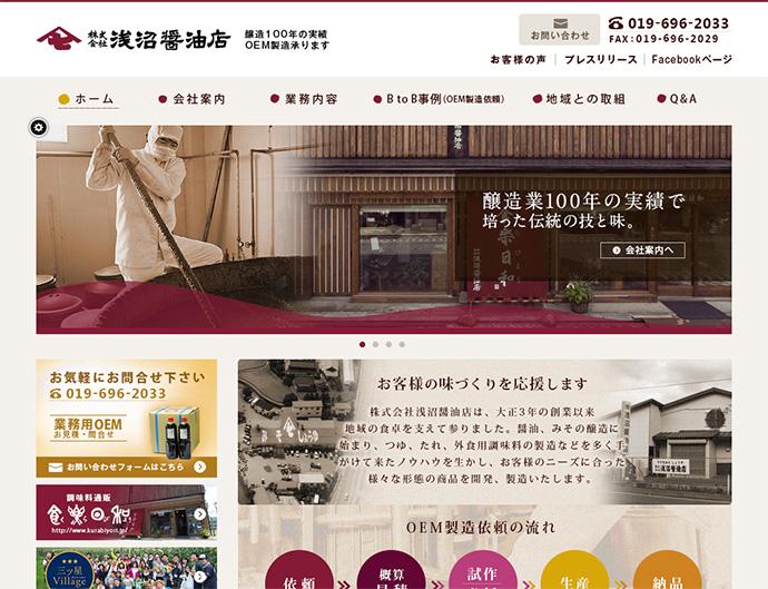 浅沼醤油店トップページ