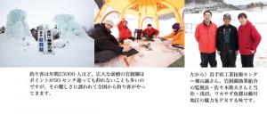 岩洞湖の釣り客は年間23000 人ほど。