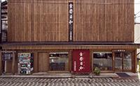 直営店・食楽日和(くらびより) 店舗外観・正面写真