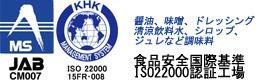 食品安全国際基準「ISO22000」認証工場