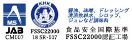 食品安全国際規格FSSC22000認証工場
