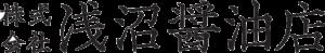 浅沼醤油店ロゴ