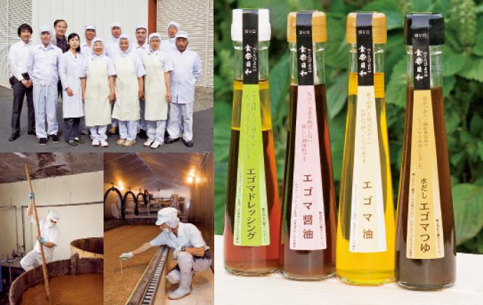 エゴマ醤油は、一年以上熟成させてつくります。浅沼醤油店工場スタッフにとっても自慢の一品。「エゴマ醤油」や「エゴマ油」に始まり、沢山のエゴマ商品は健康に気を使う方々から人気です。